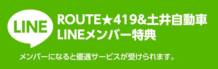 ROUTE★419&土井自動車LINEメンバー特典 / メンバーになると優遇サービスが受けられます。